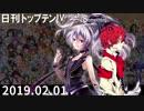 日刊トップテン!VOCALOID&something【日刊ぼかさん2019.02.01】