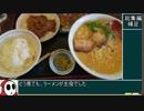71 ラーメン食べ歩き日本一周補足  ゆっくりヘイホーと行く全国グルメ紀行 さんうどん かしわおにぎり