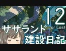 【Planet Coaster】ササランド建設日記12