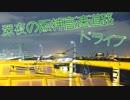 深夜の阪神高速 池田線→環状線→東大阪線→堺線→大阪港線→湾岸線