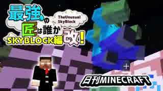 【日刊Minecraft】最強の匠は誰かスカイブロック編改!絶望的センス4人衆がカオス実況!#33【TheUnusualSkyBlock】