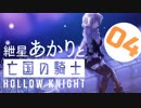 【VOICEROID実況】紲星あかりと亡国の騎士:04【Hollow Knight】