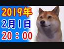 2019年02月01日21:00【カッパえんちょーEx】