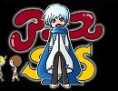 KAITOで歌ってみた「アリスSOS」(+MEIKO) thumbnail