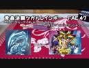 【闇のゲーム】青森決闘ツガルレインボー FAE 47