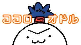 【宮助】ココロオドル【音MAD】