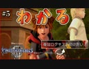 【KH3】キングダムハーツ3攻略風実況 Part5【Kingdom Hearts3 実況プレイ】