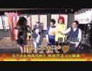 【ドラゴンボール芸人】まろに☆え~るTV-Z 其之十六【栃木】