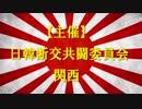 2019年2月17日(日) さらば韓国!2.17日韓国交断絶宣言国民大行進 in 関西