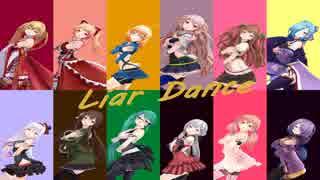 【アイドル部MMD】アイドル部でライアーダンス