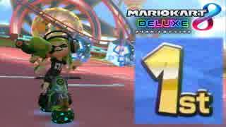 【マリオカート8DX】 vs #87 イカガールス