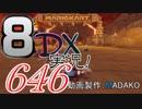 初日から始める!日刊マリオカート8DX実況プレイ646日目