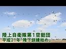 【陸上自衛隊】第1空挺団「平成31年 降下訓練始め」[桜H31/2/2]