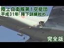【完全版】陸上自衛隊 第1空挺団「平成31年 降下訓練始め」