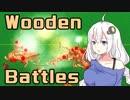 【VOICEROID】木の兵隊で戦争するらしいです