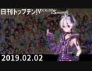 日刊トップテン!VOCALOID&something【日刊ぼかさん2019.02.02】