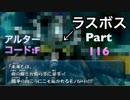 【実況】ワイルドアームズ アルターコード:Fやろうぜ! その116ッ!