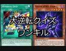 【遊戯王ADS】ヴァイオンで大逆転クイズ