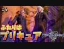 【KH3】キングダムハーツ3攻略風実況 Part6【Kingdom Hearts3 実況プレイ】