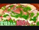 【愛媛名物】鯛めしを作って食べよう!