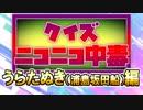 第4位:クイズ!ニコニコ中毒 ~うらたぬき(浦島坂田船)編~ thumbnail