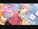 アイドルマスターシャイニーカラーズ【シャニマス】実況プレイpart90【ガシャ】