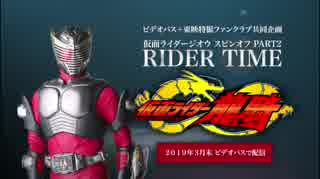 「RIDER TIME 龍騎」