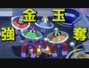 【4人実況】マリパではしゃぐ男たち #7【スーパーマリオパーティ】