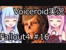 【Fallout 4】#16 [サイドクエスト・他] #04 グッドネイバー関連 (4) 【VOICEROID実況】