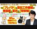 東国原さんの「慰安婦」を絶賛する夏井先生。TBS『プレバド』は韓国を代弁#350