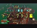 【ヒミツけんしゅう】 #4 ドン・ブラコ 解説【ゆっくりサーモンラン】