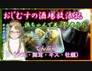 【B級ホラーハウス】おじむすの酒場放浪記・上野アメ横の浜ちゃん