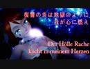 【戯白メリー】魔笛 第二幕より 夜の女王アリア【UTAUカバー】