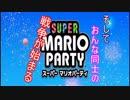 【CEO悠】4人実況!!マリオパーティーに男も女も関係ねぇ!!!!part2(完)