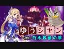 【ポケモンUSM】ゆうシャン #3【乃木若葉の章】
