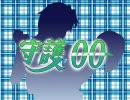 【腐向け】口ッ/クオンとティ/工リアで守/護月/天・完成版【手書きOO】 thumbnail