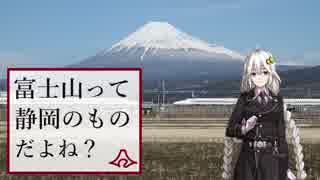 [Hearts of Iron IV]富士山って静岡のものだよね?