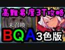 【FGO】全色の宝具で!?「プリヤコラボ復刻!追加高難易度『プリズマ☆ライブ!』3ターン」攻略