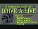 【ニコカラ】DRIVE A LIVE Jupiter Ver.【off vocal】