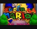 [スーパーマリオ64]劇場版 スーパーマリオ64 トレーラー