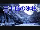 三十槌の氷柱【地元地域旅】