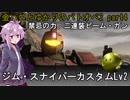 金ハロとゆかりのバトオペ2#004【砂カスLv2】