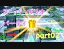 【4人実況】みんなで仲良くスーパーマリオパーティ part02