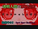 【実況】自家製スープ飲んでもいいですか。〈後編その2〉【透明人間の顔販売店-Dark Dust Christmas-】