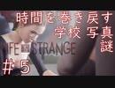 画質厨が淡々とやるLife is Strange #5