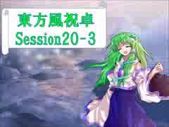 【東方卓遊戯】東方風祝卓20-3【SW2.0】