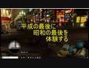 平成の最後に昭和の最後を体験する part5