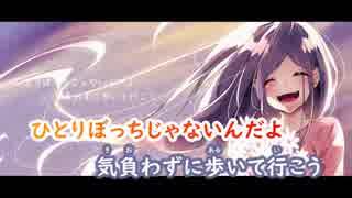 【ニコカラ】陽だまりの子《れるりり》(Off Vocal)±0