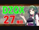 【DQX】ドラずんだクエストX 目覚めし五つのずんだ餅 27個目【ネタバレ】