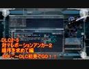 【地球防衛軍5】Rストームご~の初見INF縛りでご~ DLC2-5 順序を求めて編 【実況】